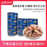 菲律宾进口 鲜得味Bluebay 水浸金枪鱼罐头 180g*10罐59.9元狂暑价