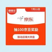 【明日0点参与】京东商城 自营店铺 京豆大转盘抽奖蹲点可试试