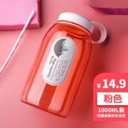Ymer 超大容量塑料太空水杯 1000ML 14.9元包邮