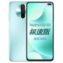 红米Redmi K30极速版智能手机     6GB+128GB 薄荷冰蓝