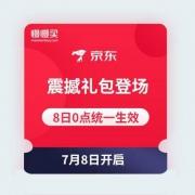 【PLUS会员日】京东震撼礼包 提前开放领取7月8日0点统一生效
