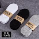南极人(Nan ji ren) zx202056 男子隐形防汗船袜14.8元