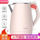 Joyoung 九阳 K15-F626 电热水壶 粉色 1.5L59元包邮