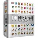 DK博物大百科 中文版 自然界的视觉盛宴210元包邮送11本电子书