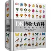 DK博物大百科 中文版 自然界的视觉盛宴150元包邮