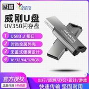 USB3.2+5年保固:威刚 UV350 金属U盘 64G39.9元包邮