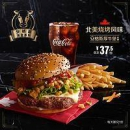 McDonald's 麦当劳 北美烧烤风味安格斯厚牛堡三件套 2次券75元