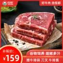北京奥运会供应商 恒都 谷饲原肉整切牛排套餐 130g*10片149元包邮送煎锅