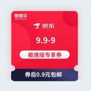 【优惠券】京东极速版 9.9-9补贴东券 券后0.9元包邮