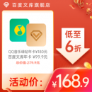 腾讯QQ豪华绿钻VIP会员12个月+百度文库年度会员 12个月163.9元包邮