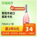 ANDIMAR 爱之湾 桃红起泡酒 750ml *5件135元(合27元/件)
