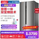 Haier 海尔 BCD-535WDVS 对开门冰箱 535L 天际银 3299元包邮(拍下立减)¥4399
