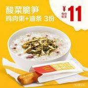 McDonald's 麦当劳 早餐酸菜脆笋鸡肉粥+油条 3次券