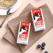 晨光 全脂纯牛奶 200ml*12盒*2箱69元包邮(需领券)
