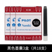 PILOT 百乐 黑色钢笔墨囊 3盒/18支 23.1元包邮¥23