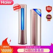 Haier 海尔 KFR-50LW/09HAP21AU1 变频立式空调柜机 2匹