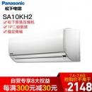 Panasonic 松下 CS-SA10KH2-1 大1匹 冷暖 壁挂式空调2048元包邮