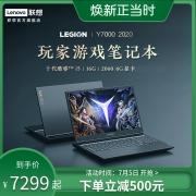 Lenovo 联想 拯救者 Y7000 2020 15.6英寸游戏本(i5-10300H、16GB、512GB、RTX2060、100%sRGB) 7299元¥7799