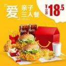 McDonald's 麦当劳 亲子欢乐3人餐(2大1小) 单次券78元