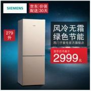 SIEMENS 西门子 KG29NV230C 279L 双门冰箱2746.05元