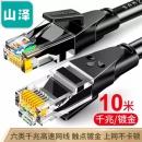 8日0点:SAMZHE 山泽 WD6100 CAT6 6类 千兆网线 10米 17.8元¥18