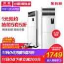 长虹(CHANGHONG) 2匹变频冷暖空调 白色KFR-50LW/ZDHIF(W1-J)+A32409元