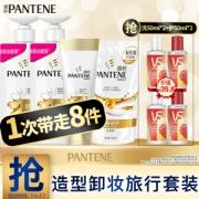 PANTENE 潘婷 氨基酸洗护套装(洗发水500ml*2瓶+护发素400ml送230ml洗发水补充装)79.9元