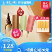 东北大板 臻爱脆皮甜筒 巧克力冰激凌 共28支118元包邮(需用券)