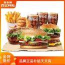 【百亿补贴】汉堡王 天椒皇堡3人餐 单次兑换券54.5元