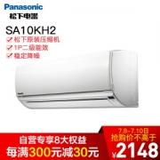 Panasonic 松下 CS-SA10KH2-1 大1匹 冷暖 壁挂式空调2048元包邮(需用券)