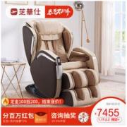 CHEERS 芝华仕 M1020 豪华多功能按摩椅7299元