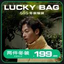 GXG 男士超值福袋 两件冬装199元包邮