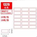 互信 1329 不干胶小标签贴纸 18枚/张 18张/包 1.9元包邮(需用券)¥2