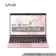 VAIO SX12 10代酷睿 12.5英寸笔记本电脑    (i5-10210U   8G+512G )樱花粉