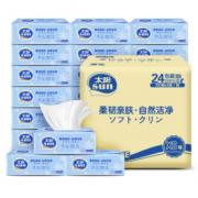 PLUS会员:洁柔 太阳抽纸(Sun)纸巾 3层100抽 24包 *5件