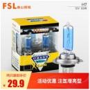 FSL佛山照明 晶钻系列 汽车大灯 卤素灯2只装 H7 12V 55W19.9元
