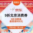 促销活动: 9折好价再来 北京消费券满2000最高减400手机、平板、音频超低好价汇总