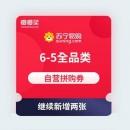 【神券继续补】苏宁易购 6-5 全品类拼购券 可连领两张及时领取