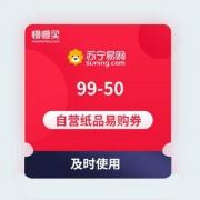 【领优惠券】苏宁易购 99-50 自营清洁纸品优惠券
