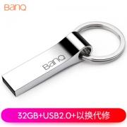 BanQ P9 USB2.0 U盘 32GB16.8元