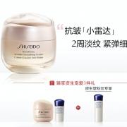 Shiseido 资生堂 盼丽风姿智感抚痕乳霜 50ml(赠抚痕乳霜乳霜30ml+亮肤水25ml+悦薇亮肤乳15ml) 690元包邮