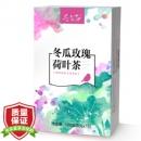茶人岭 冬瓜玫瑰荷叶茶  8g*16袋99元包邮(折33元/件)
