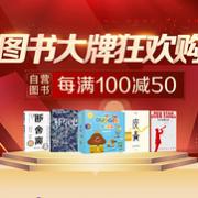京东 图书大牌狂欢购 自营图书满减+用券后300-190元