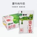 蒙牛 纯牛奶 200ml*16袋 27.8元包邮¥40