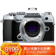 OLYMPUS 奥林巴斯 E-M5 Mark III 微单相机 单机身
