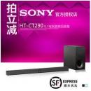 Sony 索尼 HT-CT290 无线蓝牙 回音壁 家庭影院 白色879元
