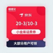 【话费券】京东金融 20-3/10-3 小金库话费券 免费领取大部分用户可领