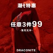 DRACONITE DRA666 潮牌男士T恤