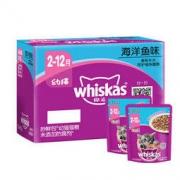 whiskas 伟嘉 海洋鱼味 幼猫妙鲜包 85g 12包 *5件