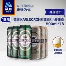 奥乐齐亲选 500mlx18罐,Karlskrone 德式经典啤酒双重优惠后90元包邮(京东188元)